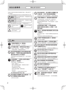 Panasonic F-30SMH page 2