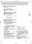 Panasonic F-30SMH page 3