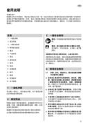 Metabo W 24-230 Seite 5