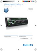 Philips CarStudio CEM2101G side 1