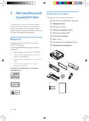 Philips CarStudio CEM2101G side 5
