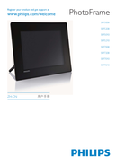 Philips SPF5210 page 1
