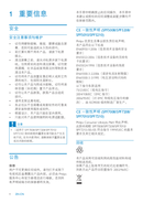 Philips SPF5210 page 4