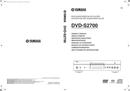 Yamaha DVD-S2700 page 1
