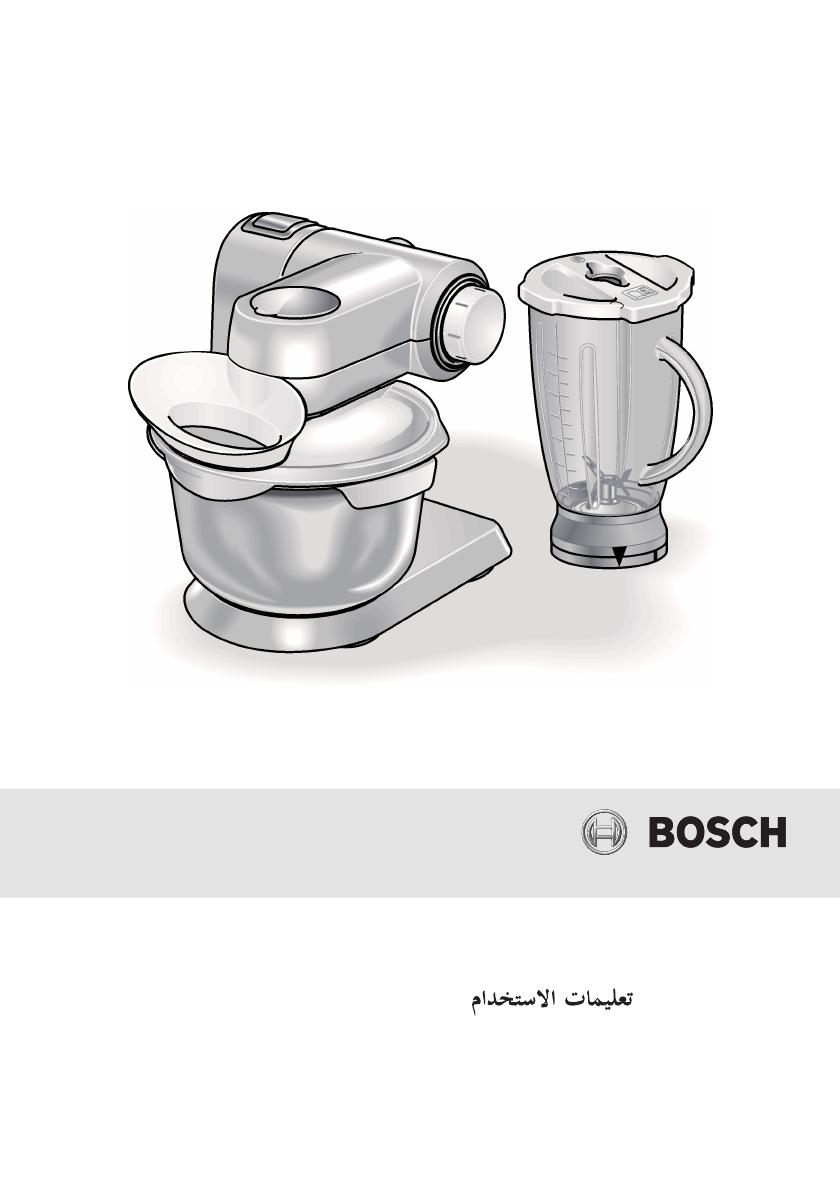 Reyhan Blog: Bosch Mikrodalga Buz çözme Işareti