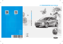 Ford Focus Electric (2015) Seite 1