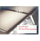 Volvo 940 (1995) Seite 1