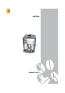 Página 2 do DeLonghi Magnifica ESAM 3200.S EX1