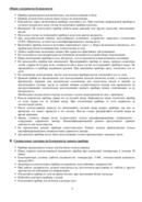 Polaris PUH 3204 sayfa 3