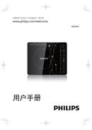 Philips Advance HD4992 side 1