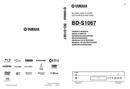 Yamaha BD-S1067 sivu 1