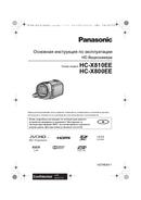 Panasonic HC-X810 page 1