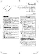 Panasonic FZ-VZSU84AU page 1