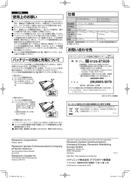 Panasonic FZ-VZSU84AU page 2