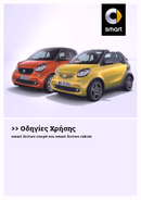 Smart Fortwo (2017) pagină 1