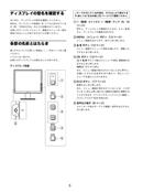 Sony SDM-S75AR page 5