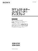 Sony SDM-G96X page 1