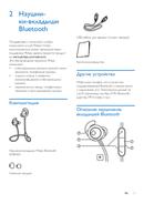 Philips SHB4305 страница 5