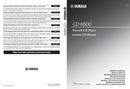 Yamaha CD-N500 sivu 1