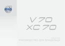 Volvo XC70 (2014) Seite 1