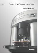 DeLonghi Magnifica ESAM 3200.S EX1 pagină 2