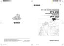 Yamaha DVX-S120 sivu 1