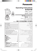 Panasonic MX-151SP2 page 1