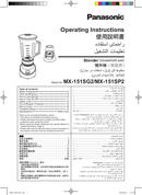 Panasonic MX-151SG2 page 1