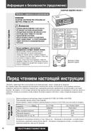 Panasonic CQ-C7353N page 4