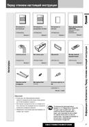 Panasonic CQ-C7353N page 5