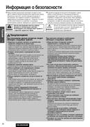Panasonic CQ-CK2303W page 2