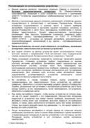 Prology MCA-1050U side 5