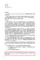 Asus PIKE II 3008-8i sivu 2