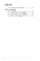 Asus PIKE II 3008-8i sivu 4