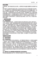Bosch MSMM8910CN Seite 3