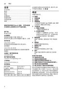 Bosch MSMM8910CN Seite 4