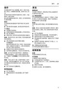 Bosch MSMM8910CN Seite 5