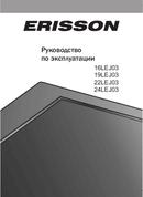 Erisson 19LEJ03 side 1
