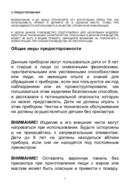 Vestel VC V56W sivu 5