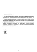 Vestel VC V55W sivu 2