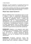 Vestel VC V55W sivu 5