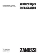 Página 1 do Zanussi ZACS-HF/N1