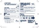 Panasonic ER-CA70 page 5