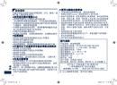 Panasonic ER-CA65 page 2