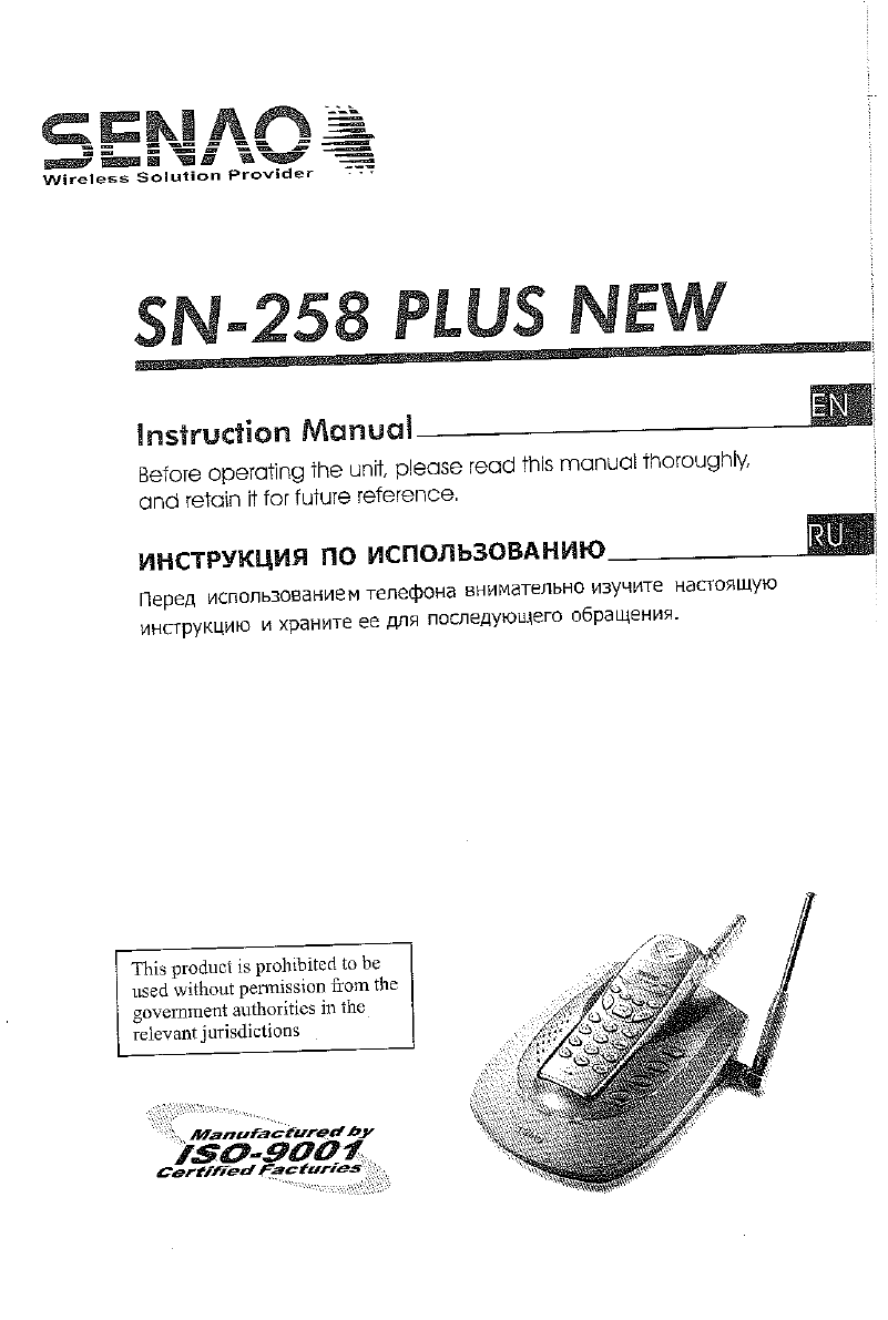 Manual senao sn-258 (page 3 of 149) (english).