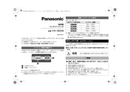 Panasonic VW-VBD58-K page 1