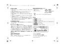 Panasonic VW-VBD58-K page 2