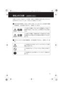 Panasonic VW-CT45 page 3