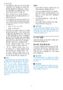 Philips 278E9QJAB pagină 4