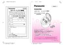 Panasonic EH-SA98 side 1